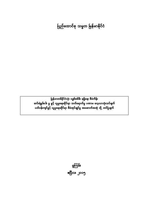 File:Myanmar National Electrification Project - DRAFT Preliminary PSIA to inform ESMF - Executive Summary - Myanmar Language - April 30 2015.pdf