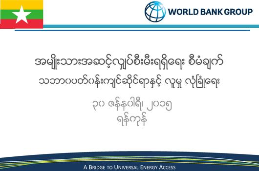 File:NEP ESMF Myanmar version.pdf