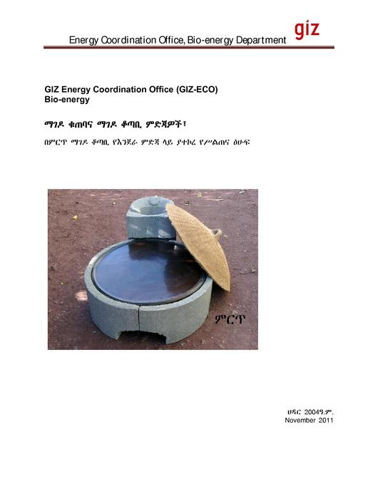File:Giz Trainning Manual Mirt stove 081211.pdf