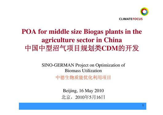 File:POA for Middle Size Biogas Plants in the Agriculture Sector in China.pdf