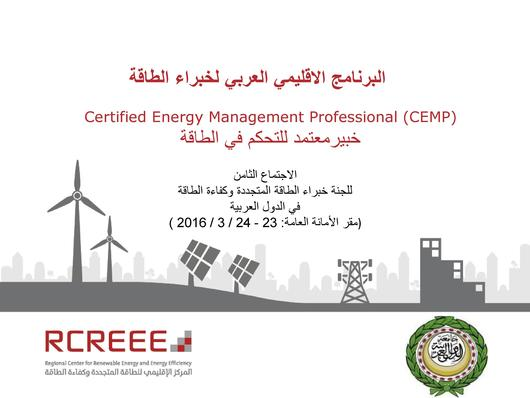 File:Certified Energy Management Professional (CEMP).pdf