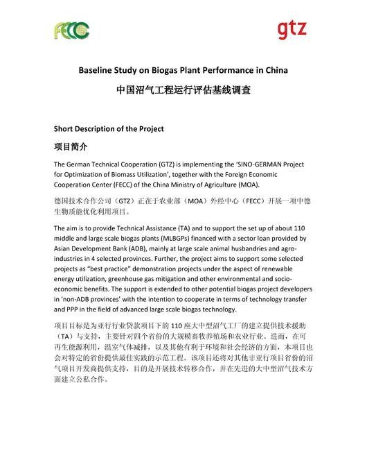 File:Baseline Study on Biogas Plant Performance in China.pdf