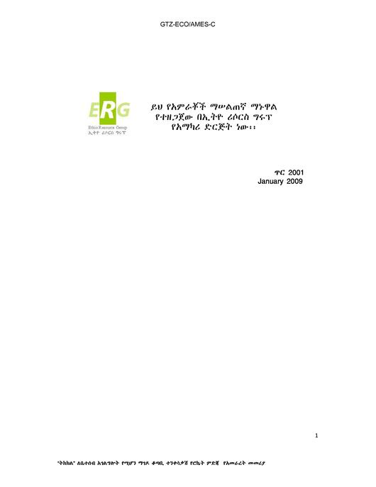 File:GIZ Manual for Production of Tikiki Amharic.pdf