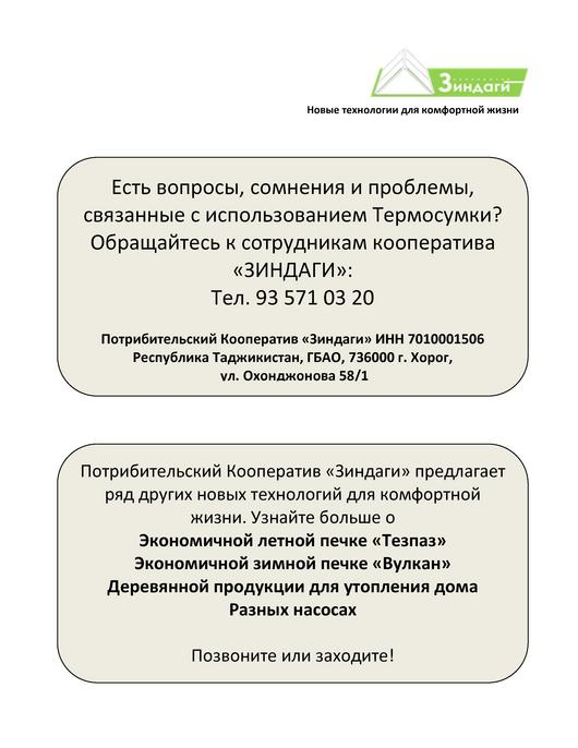 File:GIZ tjk ru recepies for HRB 2011.pdf