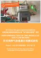 Gas Flow Meters for Domestic Biogas Digesters - Field Testing in China.pdf